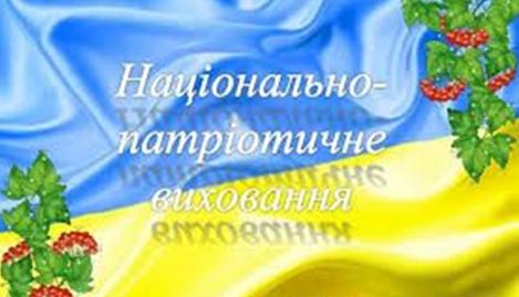 http://melschool13.ucoz.ru/nacionalno-patriotichne_vikhovannja.png
